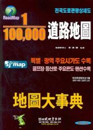 Roadmap Korea 1:100.000