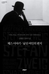 Zweig: Die Schachnovelle - Chess - 체스