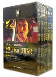 Tolkien - Banji eui jewang - Der Herr der Ringe - 7 Bde