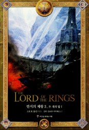 Tolkien - Herr der Ringe 3