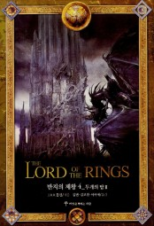 Tolkien - Herr der Ringe 4