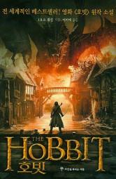 Tolkien: Hobbit - Der Hobbit