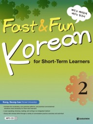 Fast & Fun Korean for Short-Term Learners 2