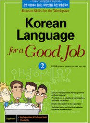 Korean Language for a Good Job 2 (with 2 CDs)