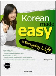 Korean Made Easy for Everyday Life (Book+MP3 CD)
