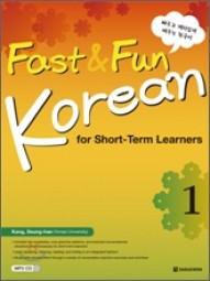 Fast & Fun Korean for Short-Term Learners 1