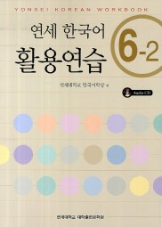 Yonsei Korean Workbook 6-2 with CD