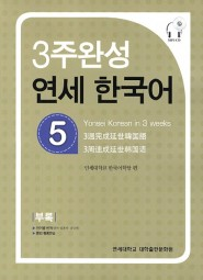 Yonsei Korean in 3 weeks - 5 with CD