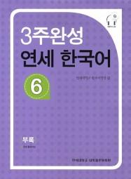 Yonsei Korean in 3 weeks - 6 with CD
