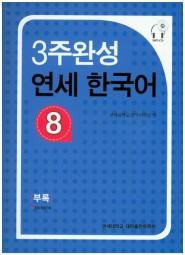 Yonsei Korean in 3 weeks - 8 with CD