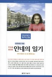 Das Tagebuch der Anne Frank - Anne Frank-eui ilgi