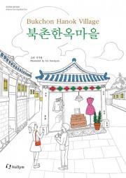 Bukchon Hanok Village Coloring Book Ausmalbuch