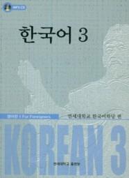 Korean 3 - Hangugeo 3 - mit MP3 CD