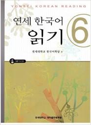Yonsei Korean Reading 6 with CD