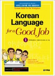 Korean Language for a Good Job 1 - with Audio CD