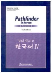 Pathfinder in Korean 4 (Advanced I): Set