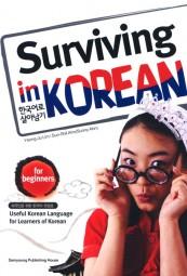 Surviving in Korean