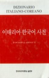 Nederlands: Nederlands - Koreaans Wordenboek
