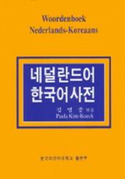 Magyar-Korean Kéziszótár