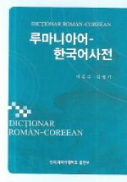 Dictionnar Roman-Coreean