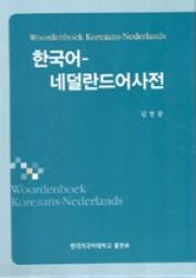 Woordenboek Koreaans Nederlands