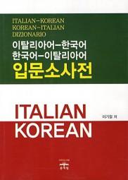 Italiano: Dizionario Italiano-Coreano / Coreano-Italiano
