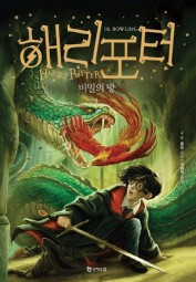 Rowling: Harry Potter 2 (vol. 1 of 2)