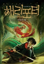Rowling: Harry Potter 2 (vol. 2 of 2)