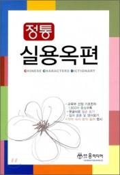 Silyong okpyeon - Chinese Character Dictionary