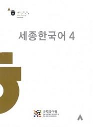 Sejong Korean 4 with CD