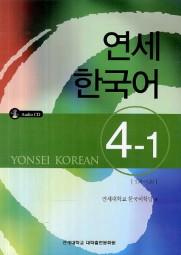 Yonsei Korean 4-1 with CD