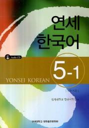 Yonsei Korean 5-1 with CD