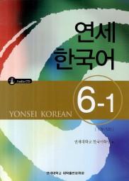 Yonsei Korean 6-1 with CD