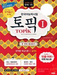 TOPIK 1 (2017) Hangugeo neungryeogshiheom-Copy